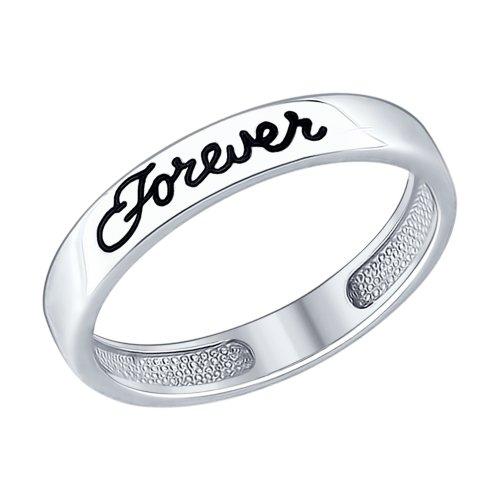 Inel ' Forever'
